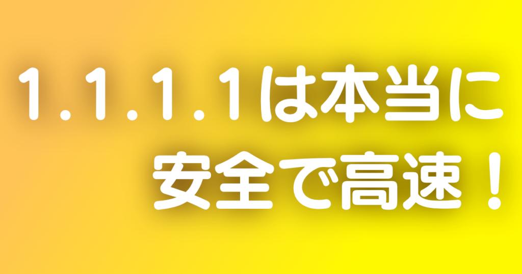 1.1.1.1は本当に安全で高速!